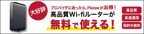 高品質Wi-fiルーターが無料で使える!高品質・高速通信・契約中無料